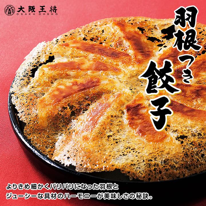 Image result for 大阪王将 羽根付き餃子