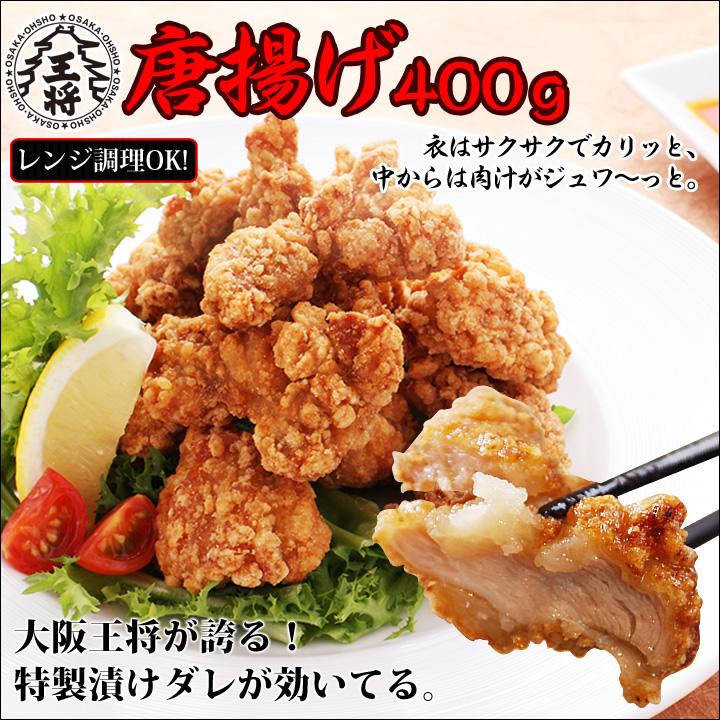 楽天市場】唐揚げ400g 大阪王将...