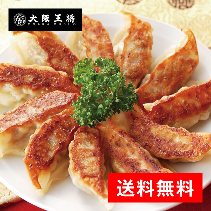 大阪王将こだわり餃子96個 激安通販 海外限定 冷凍食品 おかず ギフト お弁当