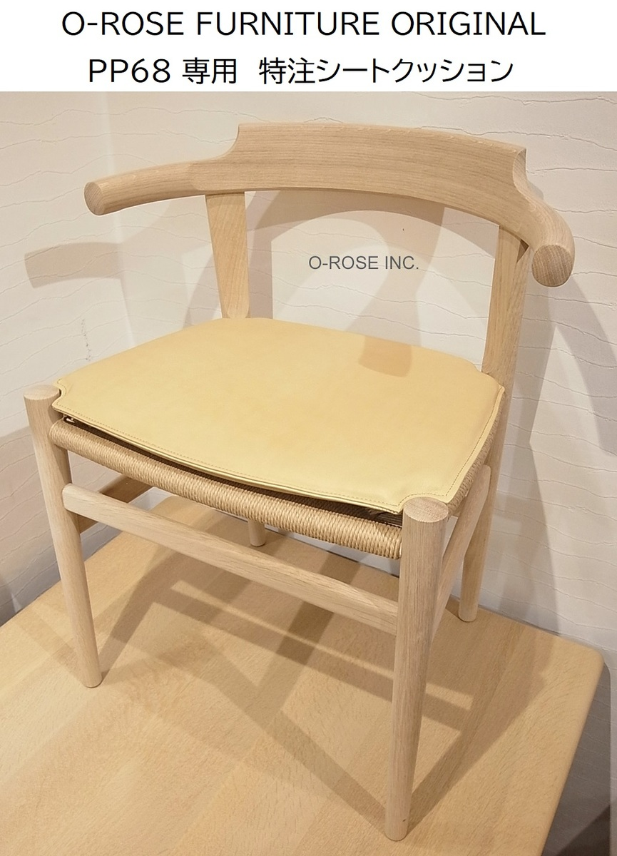 O-ROSE特注 PP 68 チェア専用シートクッション