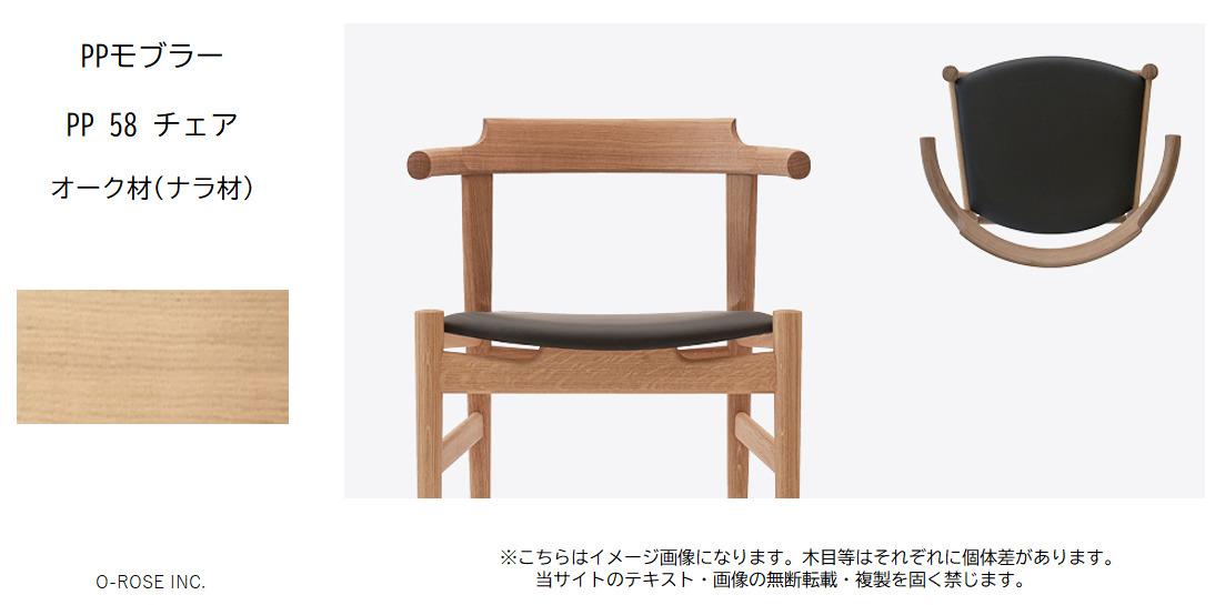 PP 58 チェア ミニマルチェア【オーク(ナラ)材】PP モブラー