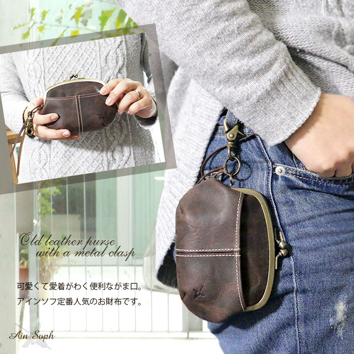 Wallet wallet Lady's real leather pouch o-sho where wallet / アインソフ ■ DA33-HP ■ wallet ■ which is a reservation for the end of December arrival is small as for the nostalgic pouch (large) - blue