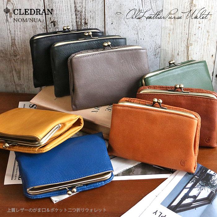 クレドラン CLEDRAN NOM/NUA 上質レザーのがま口&ポケット二つ折りウォレット 革 折財布 レディース CL2620 o-sho