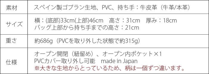 sapo netta サポネッタ ゴブラン PVCうさぎ達のトートバッグLトートバッグ レディース 日本製 おしゃれ o shonPkw80O