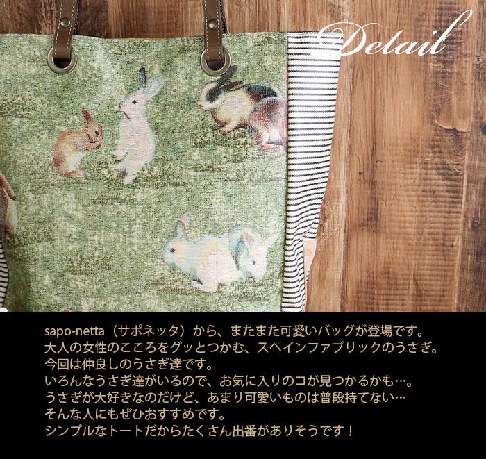 【sapo-nettaサポネッタ】PVCコーティングのシンプルトートウサギ/OTTIMOトートバッグレディースカジュアルおしゃれ日本製o-sho