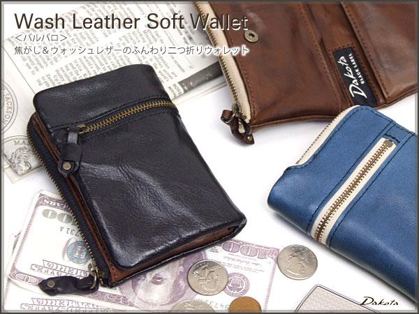 【送料無料】【Dakota /Black Label】<バルバロ>焦がし&ウォッシュレザーのふんわり二つ折りウォレット/0623000/ダコタ・ブラックレーベル 財布 メンズ 二つ折り 二つ折り財布 メンズ 本革 o-sho