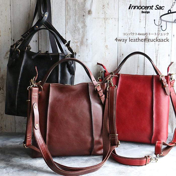innocent sac イノセントサック コンパクト4wayのトートリュック 92404 2way 4way 本革 レディース バッグ