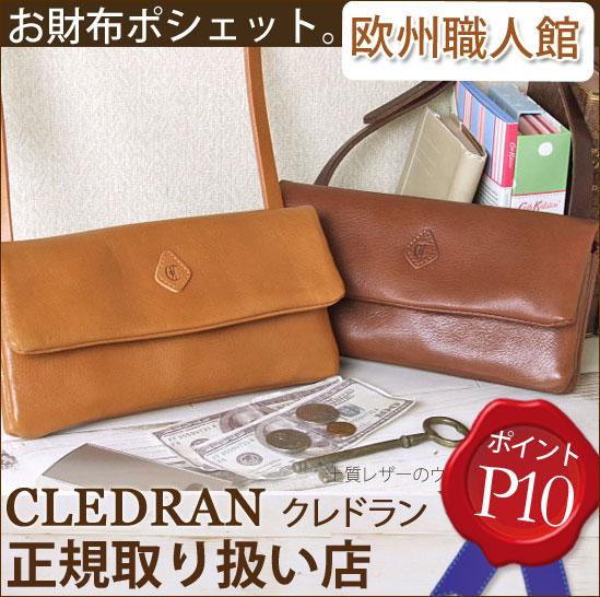 お財布ポシェット クレドラン【CLEDRAN】上質レザーのポシェット&ウォレット 本革 バッグ 長財布 本革 レディース