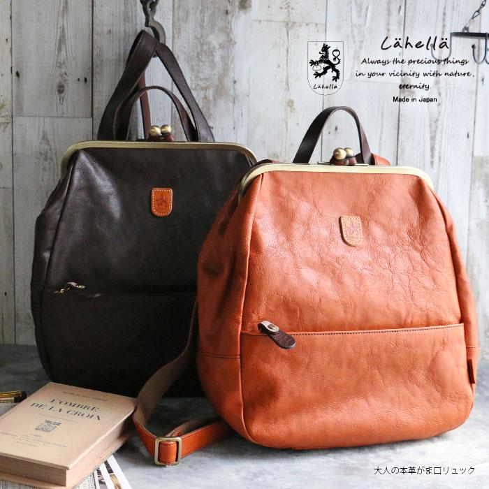 Lahella ラヘラ 大人の本革がま口リュック L169 本革 レディース バッグ