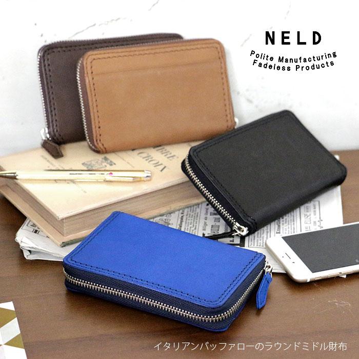 【NELD ネルド】イタリアンバッファローのラウンドミドル財布 牛革 本革 メンズ 長財布 BOX AN107