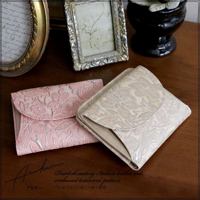 財布 レディース 二つ折り財布 ARUKAN クレア パールフラワーの二つ折り財布 財布 レディース 本革 お財布 日本製 イタリアレザー フラワー柄 型押し コンパクト