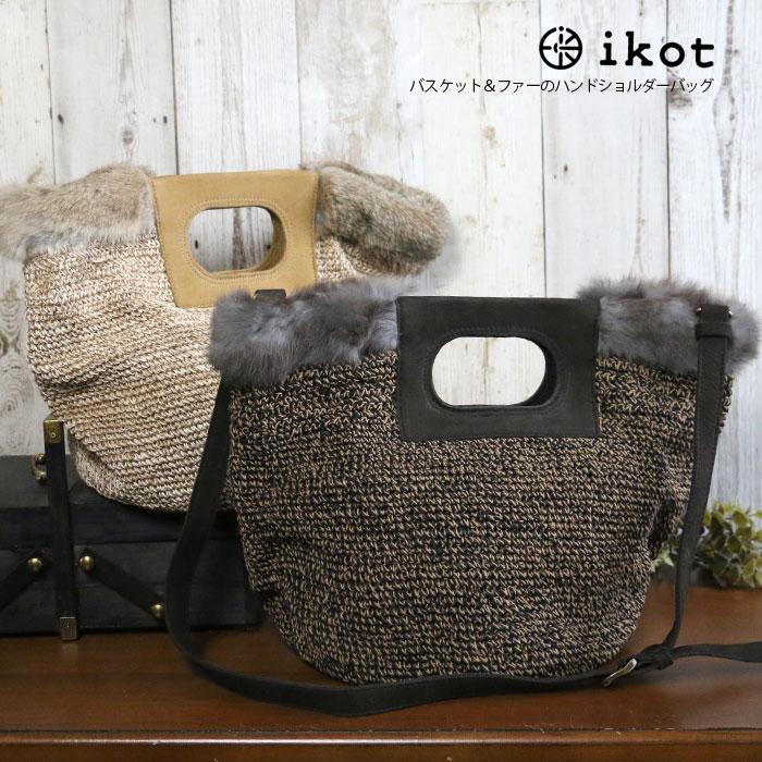 【ikot】バスケット&ファーのハンドショルダーバッグ/IK217409 レザー 本革 牛革 ファー かごバッグ バスケット