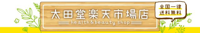 太田堂 楽天市場店:美容品やコスメ商品などを取り扱っております。