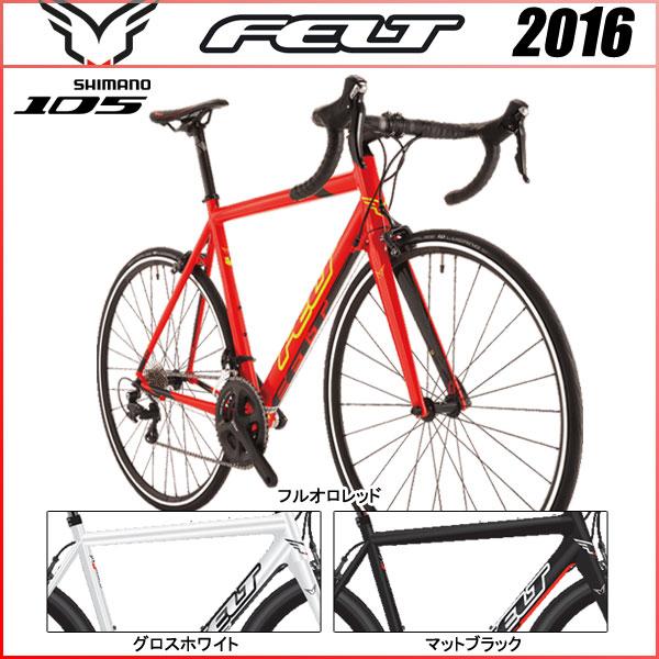 フェルト 2016 F75【ロードバイク/ROAD】【105】【FELT】【2016年モデル】