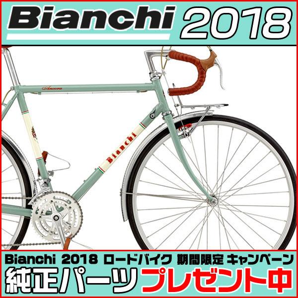 【ビアンキ純正パーツプレゼント♪】ビアンキ 2018年モデル ANCORA TIAGRA(アンコラティアグラ)【ロードバイク/ROAD】【Bianchi】【2017年継続モデル】