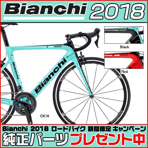 ビアンキ 2018 ロードバイク アリア 105 57サイズ
