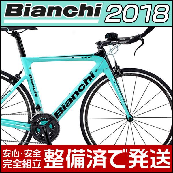ビアンキ 2018年モデル ARIA TRIATHLON 105(アリアトライアスロン105)【トライアスロンバイク/TTバイク】【Bianchi】