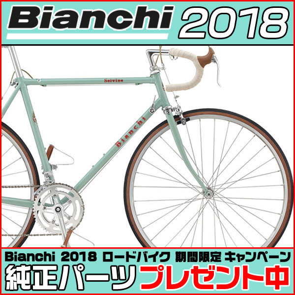ビアンキ 2018 ロードバイク セルヴィーノ ヴェローチェ 51サイズ