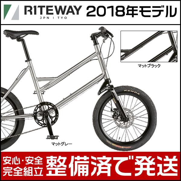 RITEWAY(ライトウェイ) 2018年モデル GLACIER SW/グレイシア SW【小径車/ミニベロ】