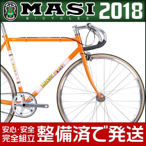 MASI(マジィ) 2018年モデル SPECIALE SPRINT(スペシャーレ スプリント)【ドロップハンドル】【ピストバイク/シングルスピード】