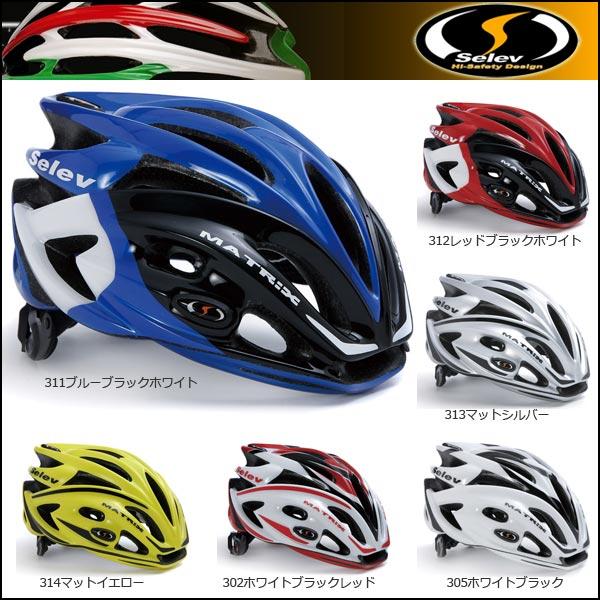 【エントリーでポイント5倍】SELEV(セレーブ) ヘルメット MATRIX R マトリックスR【ロード用】