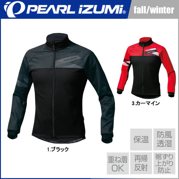 PEARL IZUMI(パールイズミ) 2017年 秋冬モデル ウィンドブレーク ジャケット (ワイドサイズ)