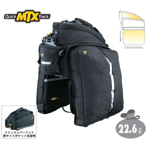 【20%OFF※】TOPEAK(トピーク) リアバッグ MTX トランクバッグ DXP MTX TRUNKBAG DXP [BAG19800]【容量:22.6L】【長さ×幅×高さ:360×250×215~290(mm)】【ボトルホルダー付】