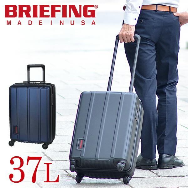 スーツケース キャリー ハード 旅行!ブリーフィング BRIEFING 37L 中型 2泊~3泊程度 [H-37] brf304219 旅行 メンズ レディース ギフト プレゼント 【送料無料】 ラッピング