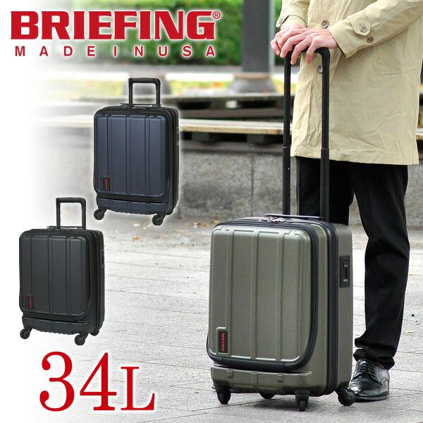 スーツケース キャリー ハード 旅行!ブリーフィング BRIEFING 34L 小型 2泊~3泊程度 [H-34 F] brf524219 メンズ レディース [通販]【送料無料】【あす楽】
