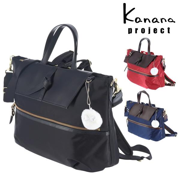 カナナプロジェクト Kanana project!3wayリュックサック トートバッグ ショルダーバッグ 【CL1-2nd】 59694 レディース [通販]【送料無料】 ラッピング【あす楽】