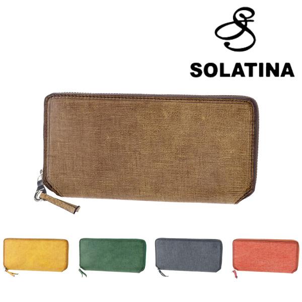 ソラチナ SOLATINA!ラウンドファスナー長財布 sw-70010 メンズ レディース 【あす楽対応】【送料無料】