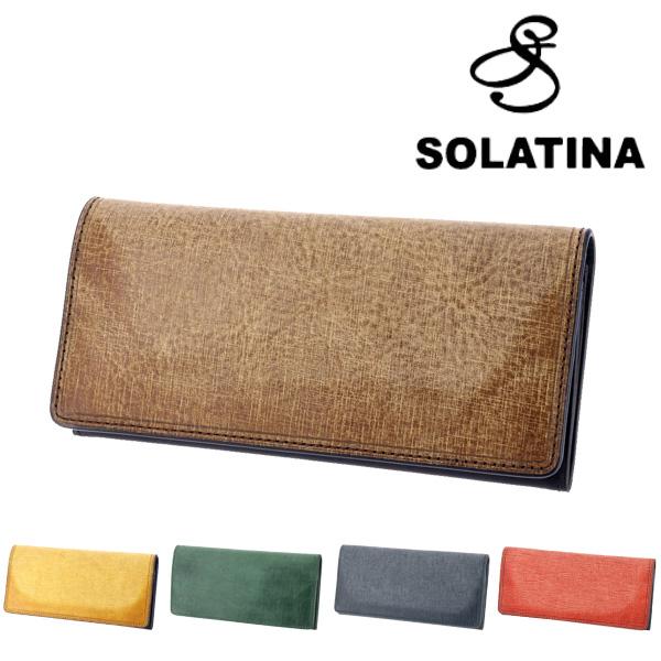 ソラチナ SOLATINA!長財布 sw-70011 メンズ レディース 【あす楽対応】【送料無料】