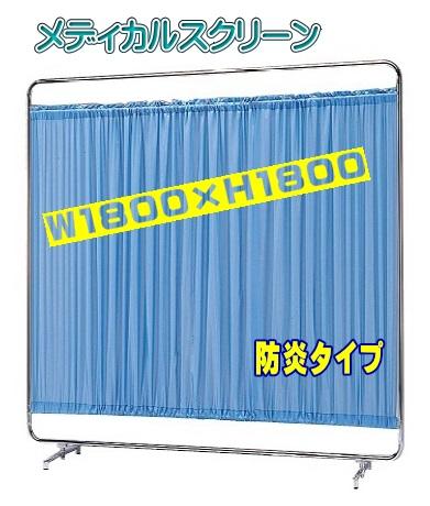 医療用パーティション メディカルスクリーン W1800×H1810 【AS-180H】防炎仕様