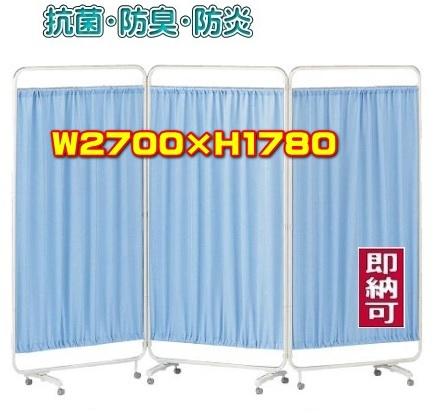 医療用パーティション メディカルスクリーン W900×3連 AM-633-CL