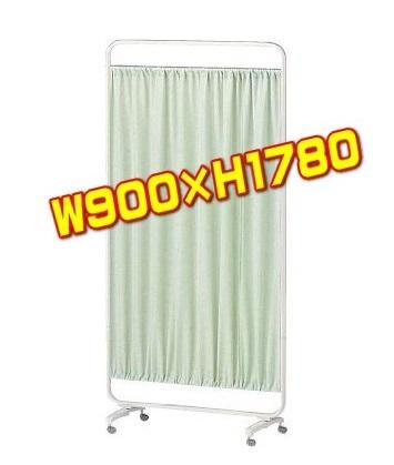 医療用パーティション メディカルスクリーンW900×1連 AM-631-CL