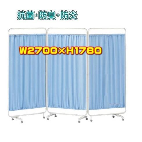 新型コロナウィルス感染症対策として距離をとることにあわせて間仕切りの設置も非常に有効です。医療、福祉施設に最適のアイテムです。 抗菌加工 医療用パーテーション 防炎・防臭メディカルスクリーン 病院用衝立・診察室用衝立W900×3連 AM-633-CL