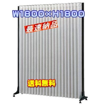 アコーディオンスクリーンAA-188 (W1800×H1800)