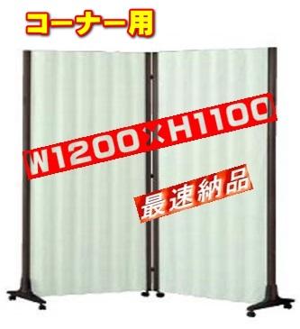 アコーディオンスクリーン アコーディオンパーテーション コーナータイプ AAC-121 W(600×2)×H1100