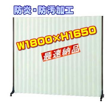 アコーディオンスクリーンパーテーション AA-186 W1800×H1650
