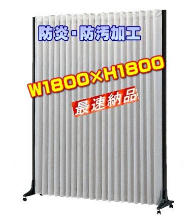 アコーディオンスクリーン アコーディオンパーテーション AA-188 W1800×H1800