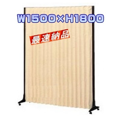 アコーディオンスクリーン アコーディオンパーテーション AA-158 W1500×H1800