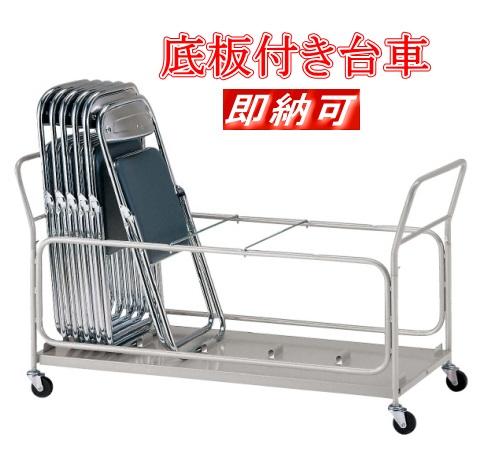 台車 折りたたみ椅子収納台車 パイプ椅子収納台車 SCW-30L