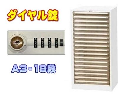 オールロックキャビネット カギ付きトレーキャビネット ダイヤル錠タイプ A3P-118HD (A3サイズ)