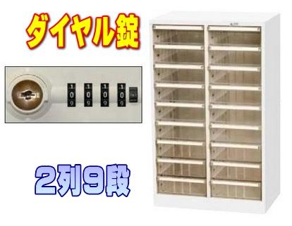 オールロックキャビネット カギ付きトレーキャビネット ダイヤル錠タイプ AP-218HD
