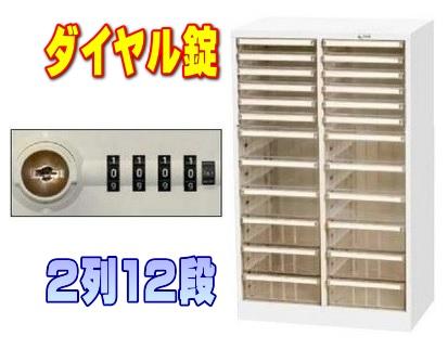 オールロックキャビネット カギ付きトレーキャビネット ダイヤル錠タイプ AP-224HD