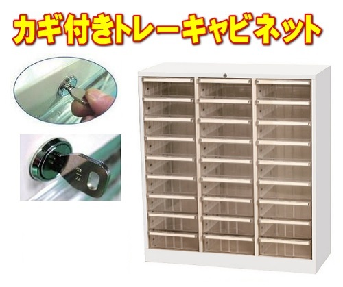 オールロックキャビネット カギ付きトレーキャビネット シリンダー錠タイプ AP-327HC