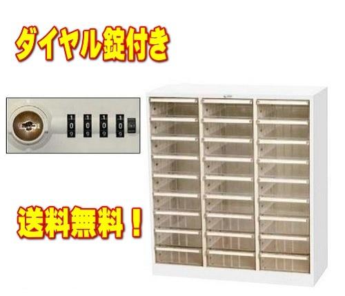 オールロックキャビネット カギ付きトレーキャビネット ダイヤル錠タイプAP-327HD