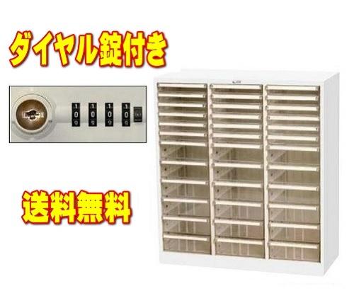 オールロックキャビネット カギ付きトレーキャビネット ダイヤル錠タイプ AP-336HD