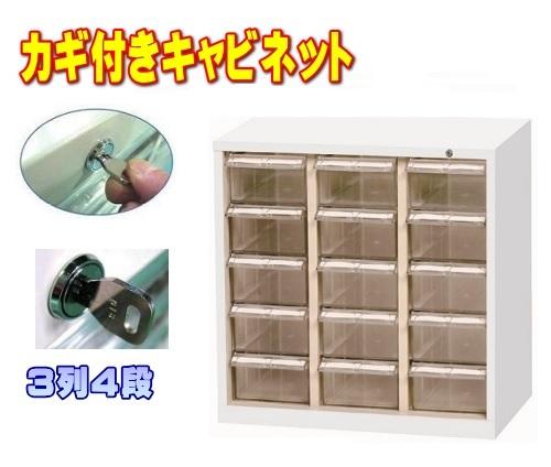 オールロックキャビネット カギ付きパーツキャビネット シリンダー錠タイプ MCG-15C (3列5段)