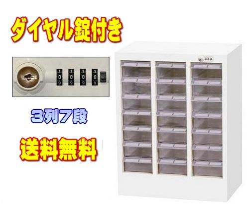 オールロックキャビネット カギ付きパーツキャビネット ダイヤル錠タイプ MCM-21D (3列7段)